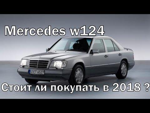 Mercedes w124 стоит ли покупать сейчас?