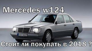 Mercedes W124 Стоит Ли Покупать В 2018 ?