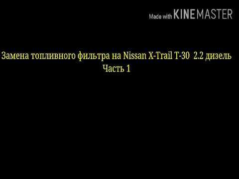 Замена топливного фильтра на Nissan X-Trail T-30 2.2 дизель.Часть 1