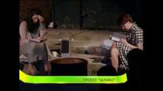 """""""Шамбо"""".  Откровенный спектакль на сцене хабаровского театра юного зрителя."""