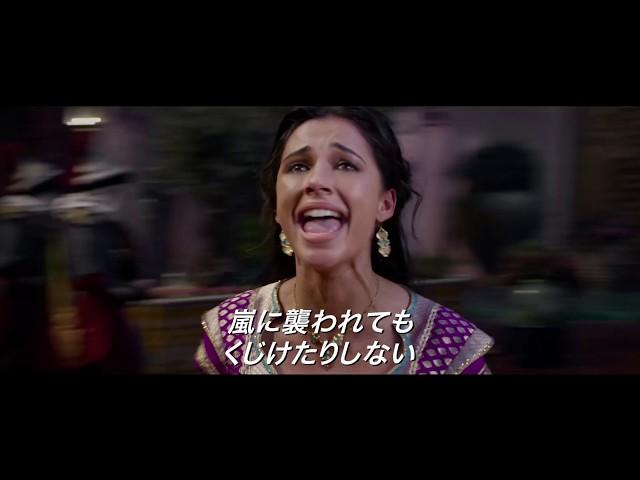 実写版『アラジン』新曲「スピーチレス~心の声」本編映像