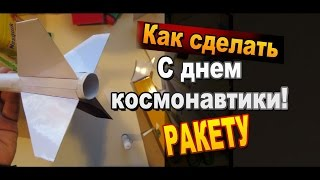 Как сделать своими руками и запустить ракету из бумаги  / Самоделки Sekretmastera