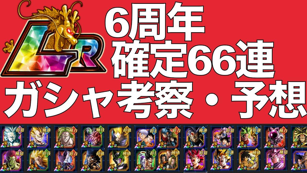 66 連 ドッカン