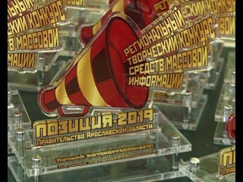 Журналисты Городского телеканала — в числе лучших на региональном конкурсе СМИ «Позиция-2019»