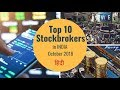 Top Stockbrokers in India for Oct 2018 - Hindi Review