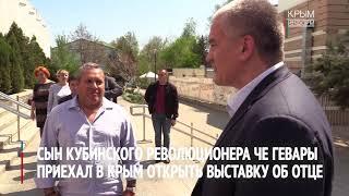 Сын Че Гевары приехал в Крым открыть выставку об отце