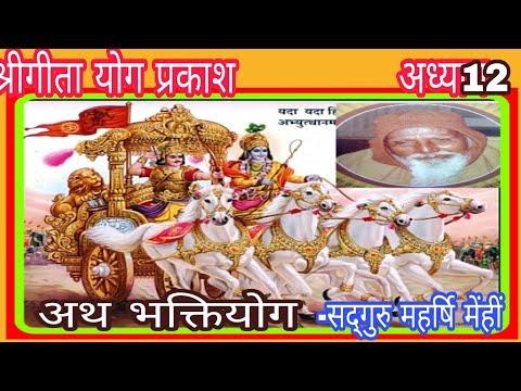 G12 (क)  निर्गुण और सगुण भक्तों में श्रेष्ठ कौन  ।। Bhagavad Gita- 12th Chapter