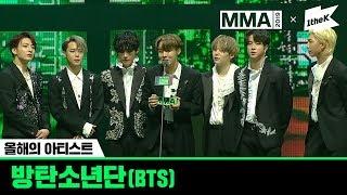 [MMA 2019] 올해의 아티스트 부문 수상소감 - 방탄소년단(BTS)