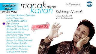 Kuldeep Manak | Manak Dian Kalian | Jukebox | Goyal Music | Punjabi Song