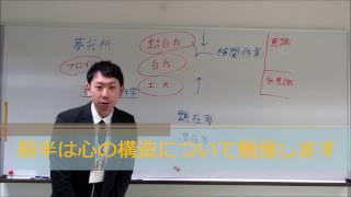 -夢分析- 1月7日オープンキャンパス福祉系体験 新潟県 福祉 専門学校