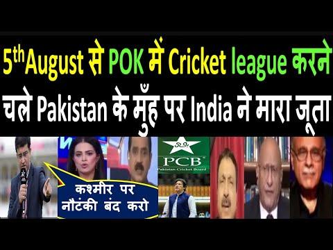 Saurav Ganguly |5th August से POK में Cricket league करने चले Pakistan के मुँह पर India ने मारा जूता
