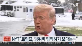 "NYT ""트럼프, 방위비 압박하기 보다는…"" / 연합뉴스TV (YonhapnewsTV)"