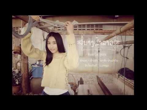 นางฟ้าลาว - กู่แคน School [Official Audio]