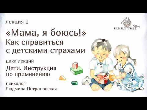 Людмила Петрановская   Фрагмент лекции «Мама, я боюсь! Как справиться с детскими страхами»