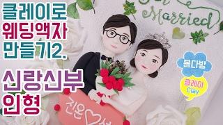 클레이로 결혼선물 신랑신부 인형 액자만들기_봄다방의 클레이아트 작업 영상 공개