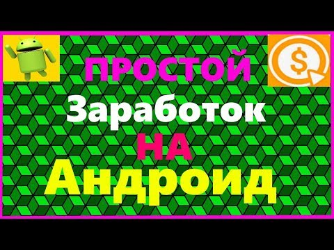 Видео Заработок в интернете без вложений 10 рублей в день