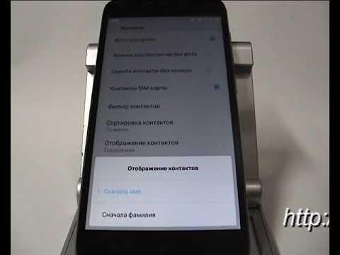 Настройка отображения контактов в Xiaomi