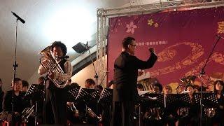 20161224 日本國立音樂大學銅管樂團(国立音楽大学金管バンド) - 2016嘉義市國際管樂節