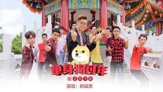 【2018年新年歌曲】郑斌彦 - 单身狗过年 CNY of the Single Dogs 官方MV  ft. 马来西亚Youtuber Mp3