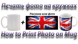 DIY Печать фото на кружке. Как нанести изображение на кружку. DIY How to Print Photo on Mug(КэшБэк АлиЭкспресс - легально и безопасно верните 7% от стоимости своих заказов на Али !!! https://goo.gl/5JRLvJ Лучша..., 2015-06-18T01:09:49.000Z)