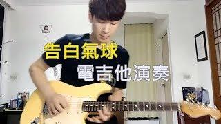 《告白氣球》電吉他演奏by 馬蹄楊 Marty Young