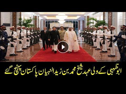 Sheikh Mohammed Bin Zayed arrives in Pakistan