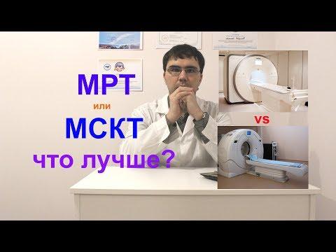 Отличие МРТ и МСКТ: что лучше? Какое исследование лучше провести