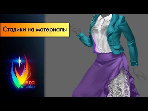 Стрим №34 - о том, как рисовать складки на одежде.