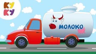 Download КУКУТИКИ - Машинка - Песенка - мультик для детей про машину Mp3 and Videos
