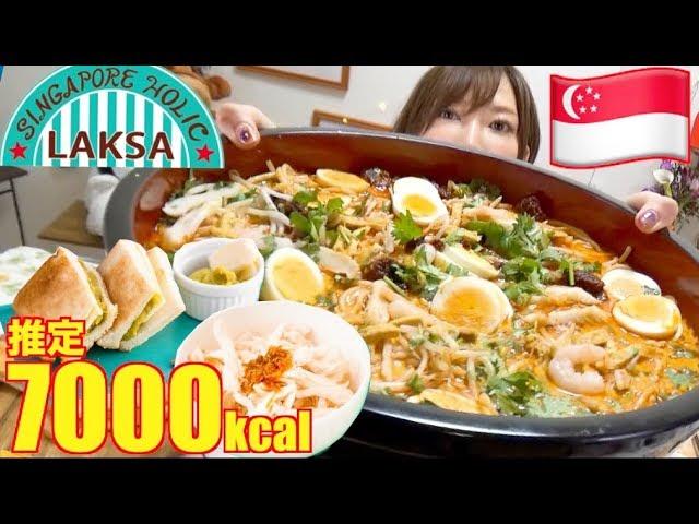 【大食い】シンガポールの麺ラクサが超美味しい![チキンライス,カヤトースト]5キロ[7000kcal]【木下ゆうか】