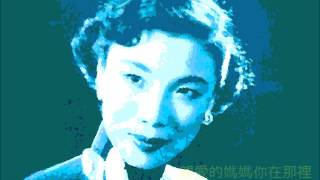 媽媽你在那裡 - 張露 Chang Loo