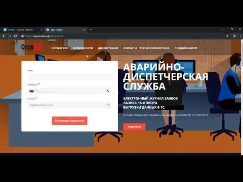Интернет сервис для аварийно-диспетчерской службы ЖКХ
