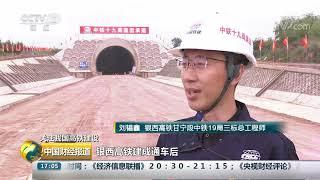 [中国财经报道]关注我国高铁建设 银西高铁重点隧道贯通 未来两地3小时通达| CCTV财经