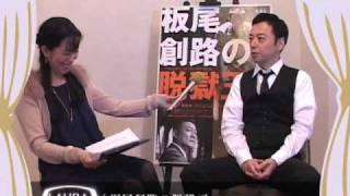 松岡ひとみのシネマHitミー ~板尾創路の脱獄王~ Vol.1.