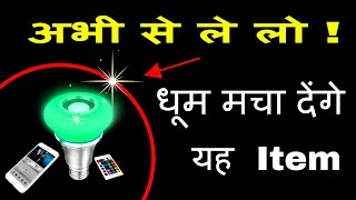 आ गया नई पीढ़ी का बिज़नेस |  New Generation Business Idea | Smart Business Idea | Deewali LED Lights