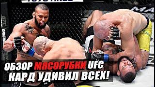 Результаты турнира UFC Fight Night 182 / UFC Vegas 13