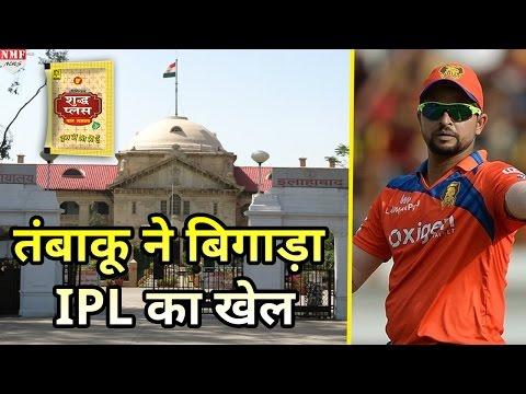 IPL में तंबाकू पर हुआ बवाल, Highcourt ने जारी किया Notice