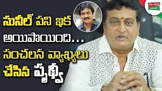 30 Years Industry Comedian Prudhvi Shocking Comments On Hero And Comedian SUNIL | Prudvi About SUNIL