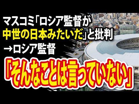 2021/07/23 【東京五輪選手村】マスコミ「ロシア監督が中世の日本みたいだと批判」 →ロシア監督「そんなことは言っていない」