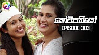 Kotipathiyo Episode 303  || කෝටිපතියෝ  | සතියේ දිනවල රාත්රී  8.30 ට . . . Thumbnail