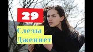 СЛЕЗЫ ДЖЕННЕТ 29 СЕРИЯ//  Русский Дата выхода