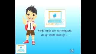 Home Guru introduction