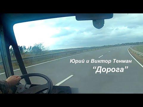 """Авторская песня - Юрий и Виктор Тенман  -  """"Дорога""""."""