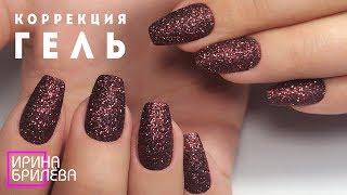 Коррекция гелевых ногтеи Форма ногтеи Балерина Очень блестящии дизаи н