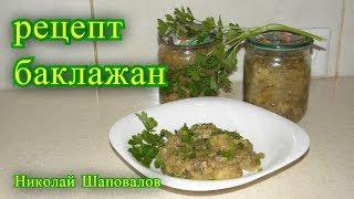 Рецепт баклажан. на зиму.