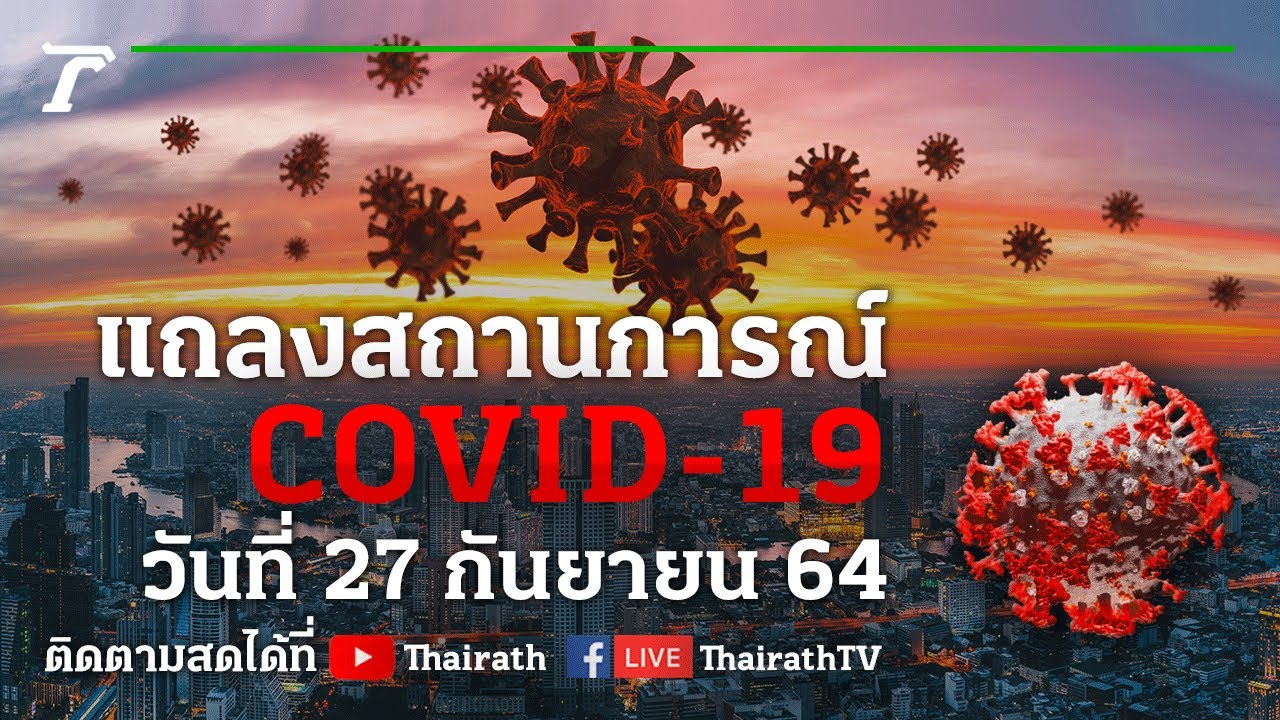 Live : ศบค.แถลงสถานการณ์ ไวรัสโควิด-19 (วันที่ 27 ก.ย. 64)