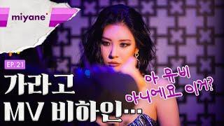 [미야네캠] EP.21 : 선미 '가라고(Gotta Go)' Daฑce Peŗfoŗmance 비하인드 (1편)