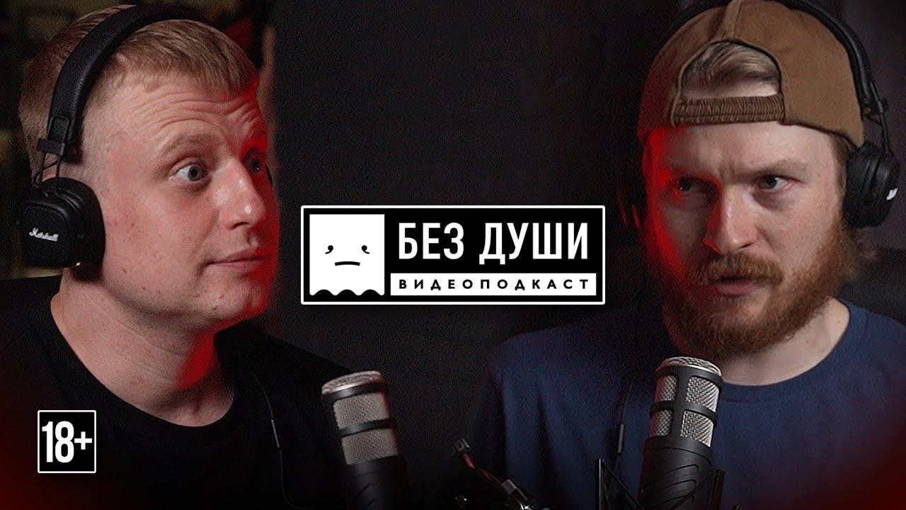 ?БЕЗ ДУШИ: Слава Комиссаренко | Беларусь, протесты, Лукашенко, отношения, 3x3,
