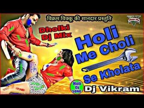 Holi Me Choli Salai Rinch Se Kholata  Dj Song Dj Vikram Motnaje Ladania  Mo 9060301052  