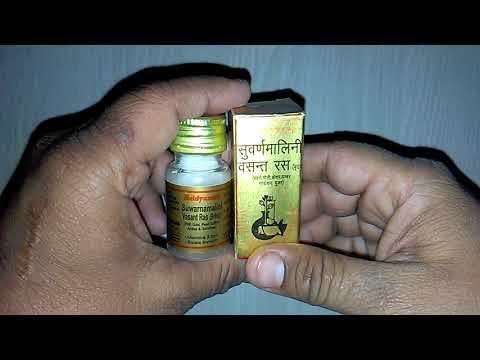 Baidyanath Suvarnamalini Vasant Ras Immunity Booster बैद्यनाथ सुवर्णमालिनी वसंत रस के फ़ायदे review